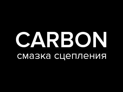 Серия CARBON