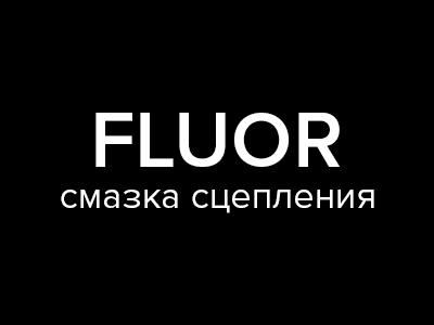 Серия FLUOR